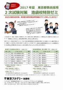 2017夏_東京都2次試験対策_池袋校特別ゼミ
