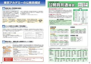 2019.10.20上級ブログ記事の画像データ.jpg