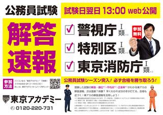 関東_公大_解答速報リーフ20180213最終-PC.JPG